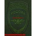 Шеврон сотрудников МВД России тактический