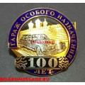 Нагрудный знак 100 лет ГОНу