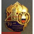Нагрудный знак 70 лет Комендатура московского кремля