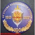 Магнит с эмблемой ФСБ 100 лет на страже безопасности страны